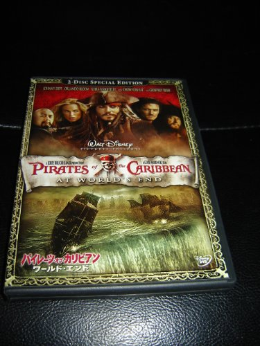 9787301192030: Pirates of the Caribbean: At World's End (Two-Disc Japan Edition) (2007)