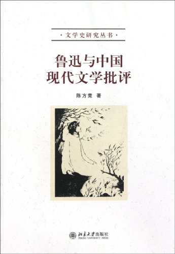 Luxun and Modern Chinese Literary Criticism (Chinese: chen fang jing