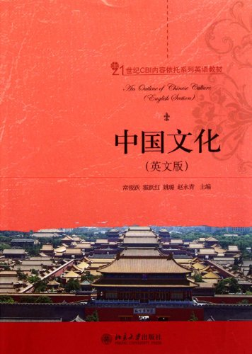 9787301193259: An Outline of Chinese Culture (English Version)