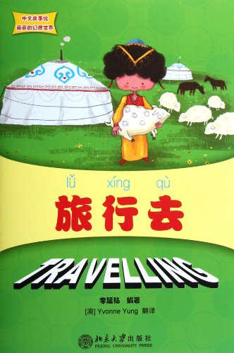 9787301194782: Travelling(Chinese Picture Books Lily's Wonderland) (Chinese Edition)