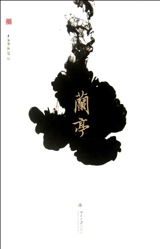 9787301195031: Orchid Pavilion (Chinese Edition)