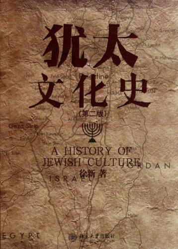 Jewish Cultural History (2nd Edition) (Chinese Edition): xu xin