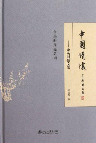 Chinese feelings: Yu Ying-shih collection of essays(Chinese Edition): YU YING SHI