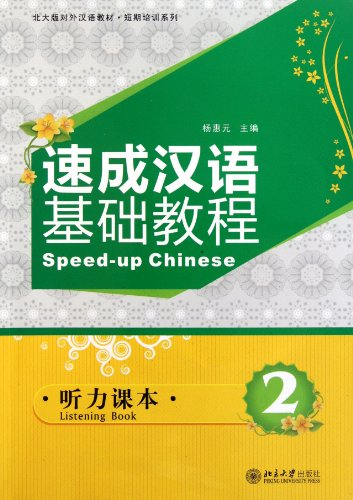 9787301195536: Speed-up Chinese: Listening Textbook (2) (Chinese Edition)