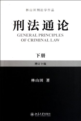 General Principles of Criminal Law-the lower volume-the: Lin Shan Tian