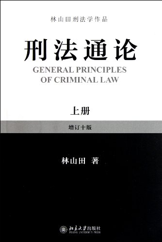 General Principles of Criminal Law-the upper volume-the: Lin Shan Tian