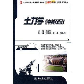 Genuine] Soil Mechanics (bilingual) Lang Yu Hua(Chinese Edition): LANG YU HUA