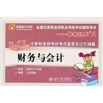 2012 finance and accounting the test centers meta and memory Tips(Chinese Edition): SHANG GUAN YING...