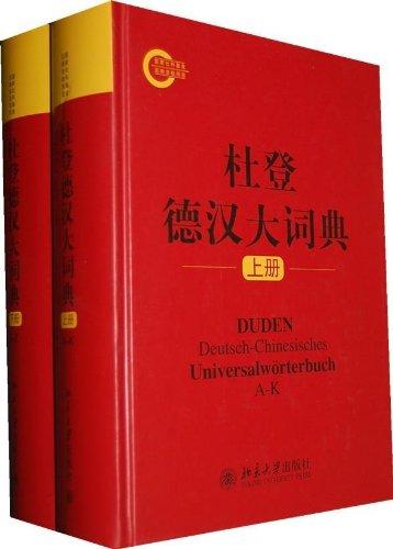 9787301198506: 杜登德汉大词典