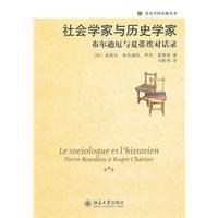 9787301198780: Sociologists and historians: Bourdieu and Xia Diai Dialogue