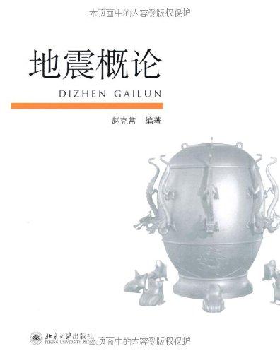 Introduction to Earthquake(Chinese Edition): ZHAO KE CHANG BIAN ZHU