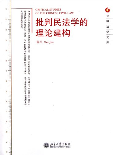 theoretical construct new book critique Civil Law / Xue Jun / University Press(Chinese ...