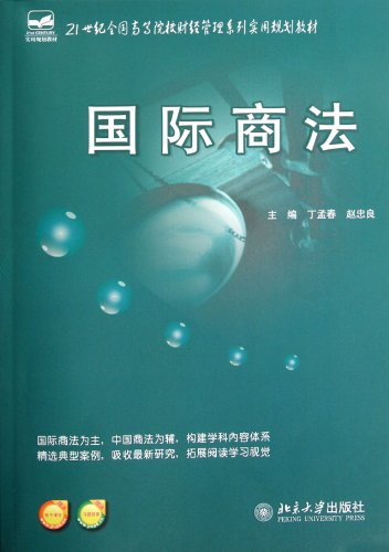 9787301200711: International Business Law(gift PPT lectures and answers to exercises ) (Chinese Edition)
