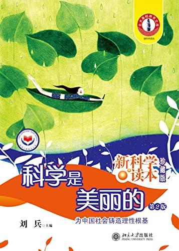 9787301202043 Science is beautiful (2)(Chinese Edition): LIU BING ZHU BIAN