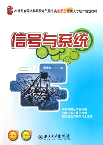 9787301203408: Signals and Systems (Chinese Edition)