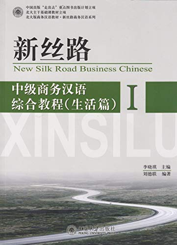 9787301203422: New Silk Road: An Integrated Business Chinese for Intermediate Students(About Living) (I) (Chinese Edition)