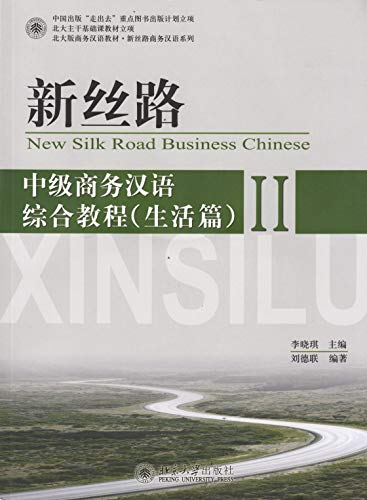 9787301203439: New Silk Road: An Integrated Business Chinese for Intermediate Students(About Living) (II) (Chinese Edition)