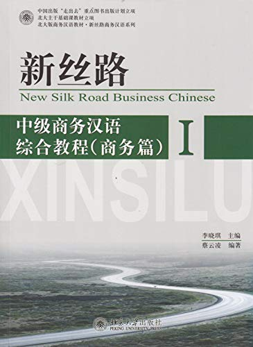 9787301203446: New Silk Road: An Integrated Business Chinese for Intermediate Students(About Business) (I) (Chinese Edition)
