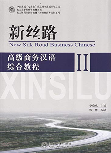 9787301203477: New Silk Road: An Integrated Business Chinese for Advanced Students (II) (Chinese Edition)