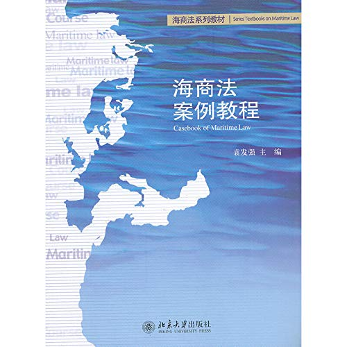 9787301204122: Maritime textbook series: Maritime Law Case tutorial(Chinese Edition)