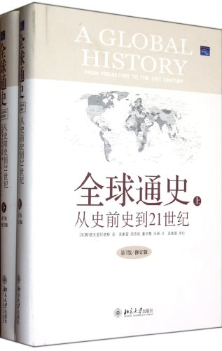 Global History: From Prehistory to the 21st Century (7th Edition) (Set 2 Volumes) (Revised Edition)...