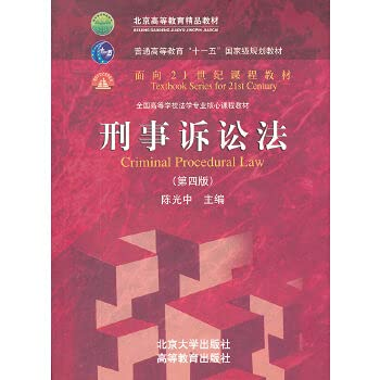 Genuine] (version 4) of the Code of Criminal Procedure Chen Guangzhong(Chinese Edition): CHEN GUANG...