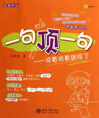 How to Improve Your Expressiveness (Chinese Edition): Song Chun Tao
