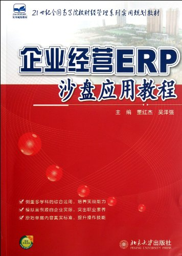 Business ERP sandbox application tutorial - the gift of teaching reference(Chinese Edition): DONG ...
