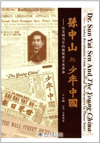Sun Yat-sen and the Young China - from the newspaper in the United States to see the Revolution (...