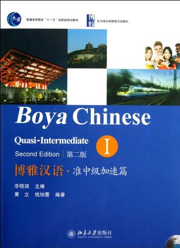 Boya Chinese: Quasi-intermediate vol.1 (Paperback): Li Xiaoqi