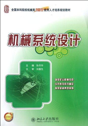 Mechanical system design - electronic courseware(Chinese Edition): SUN YUE HUA
