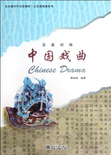 Bilingual Reading of Chinas Opera (Chinese- English) (Chinese Edition): Fu Hong Chu