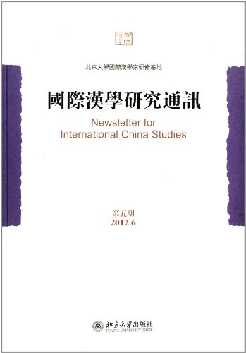 Genuine Boya International Sinology communication (5) (Traditional) Department of State(Chinese ...