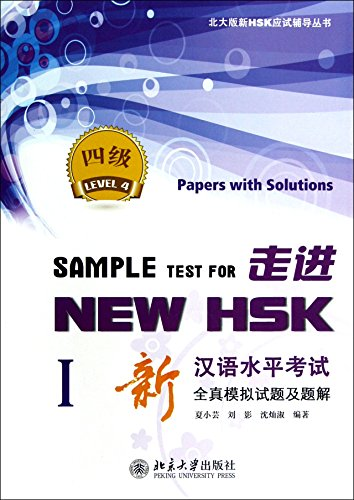 9787301209448: Sample Test For New HSK: Papers with Solution Level 4 vol.1