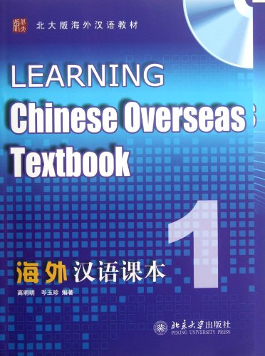 9787301209875: Learning Chinese Overseas Textbook (1) (Chinese Edition)