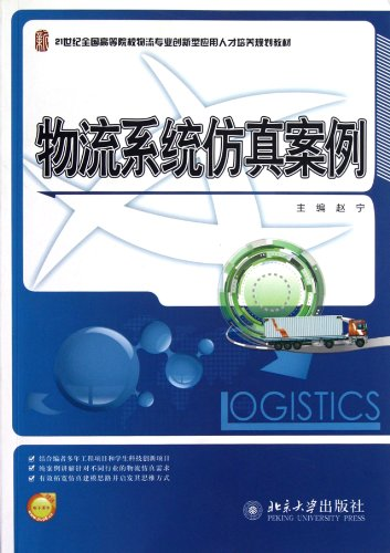 9787301210727: Simulation Case for Logistics System (Chinese Edition)