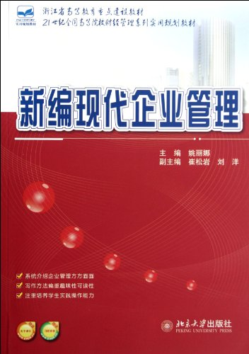 New modern enterprise management - electronic courseware - Exercise answers(Chinese Edition): YAO ...