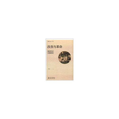 Boya Genuine] Reform and Revolution: history of late Qing & Early something new exploration ...