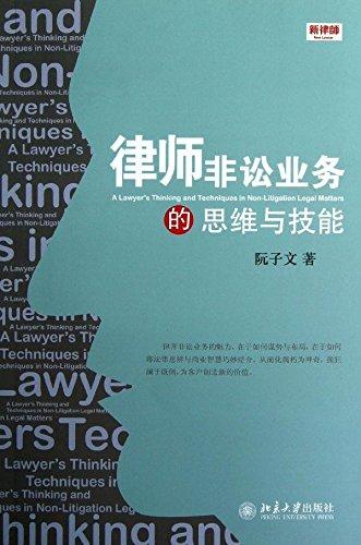 Lawyers non-litigation business thinking skills(Chinese Edition): RUAN ZI WEN
