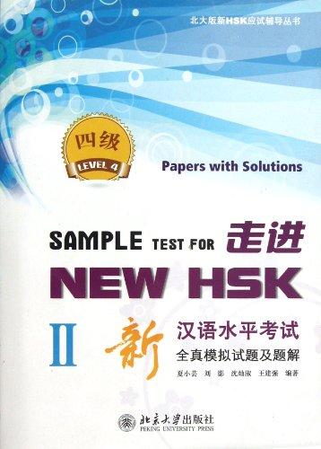 Peking version of the new HSK exam-oriented: XIA XIAO YUN