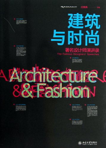 Architecture and fashion: the famous designer Yan Jianglu(Chinese Edition): ZHUANG YA DIAN