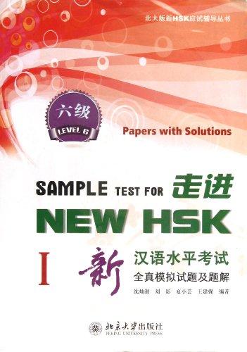 Peking version of the new HSK exam-oriented: SHEN CAN SHU