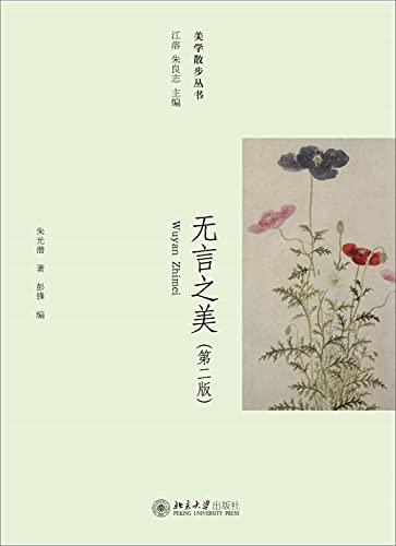Aesthetic Walk Series: silent beauty (2nd Edition)(Chinese: ZHU GUANG QIAN.