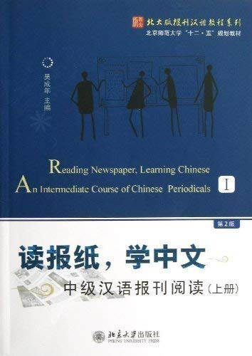 Learn Chinese by Reading Newspaper (Chinese Edition): Wu Chengnian