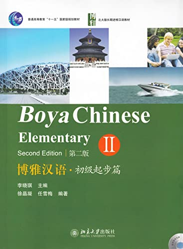 9787301215395: Boya Chinese: Elementary 2 (2nd Ed.) (w/MP3) (English and Chinese Edition)