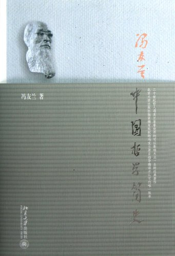 9787301215692: A Brief History of Chinese Philosophy (Chinese Edition)