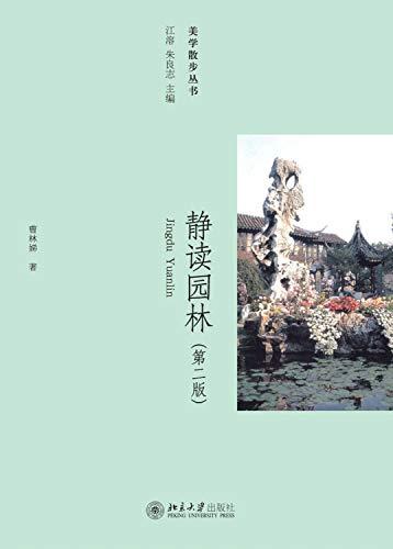 Silent reading garden (2)(Chinese Edition): CAO LIN DI.