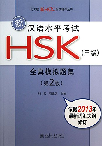 New HSK HSK (3 level) all true: BEN SHE.YI MING