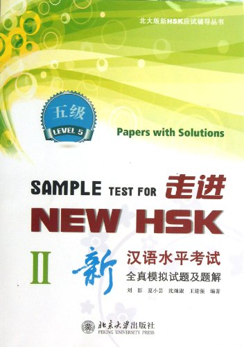9787301217344: Sample Test for New HSK: Papers with Solutions(Level 5(II) ) (Chinese Edition)