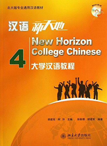 9787301218280: New Horizon College Chinese vol.4 (English and Chinese Edition)